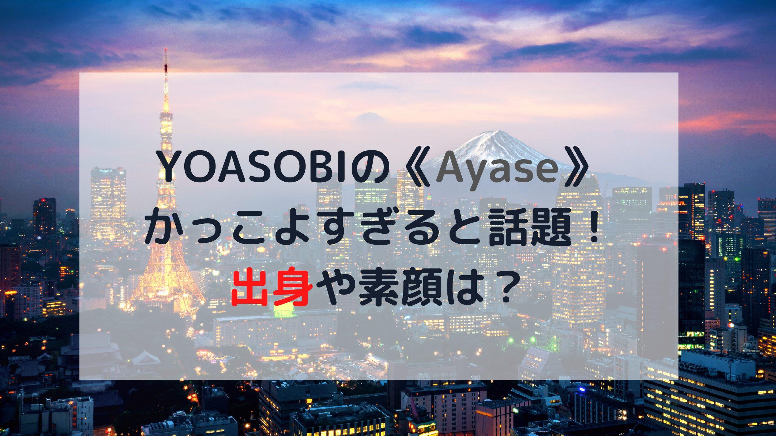YOASOBIの《Ayase》かっこよすぎると話題!出身や素顔は?